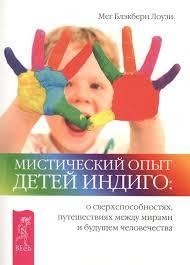 Блэкберн Лоузи М. «Мистический опыт Детей Индиго»