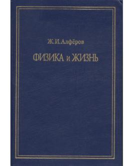 Алферов Ж.И. /тв/ «Физика и жизнь»
