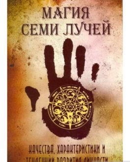 Абрахам К. «Магия семи лучей.»