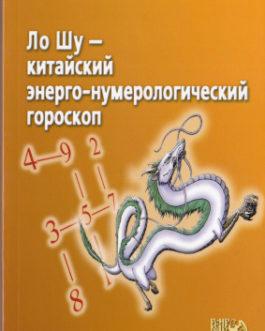 Амфитеатров В. Л. «Ло Шу. Китайский энерго-нумерологический гороскоп»
