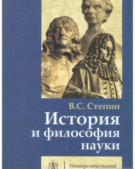Степин «История и философия науки»
