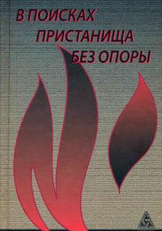 Кирьянов Е. «В поисках пристанища без опоры. К метафизике огненного логоса»
