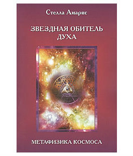 Амарис С. «Звёздная обитель духа»