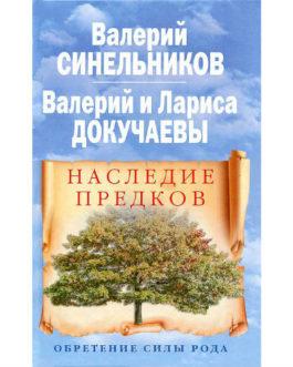 Синельников В. «Наследие предков»