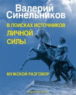 Синельников В. «В поисках источников личной силы»