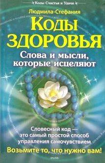 Людмила-Стефания «Коды здоровья. Слова и мысли, которые исцеляют»