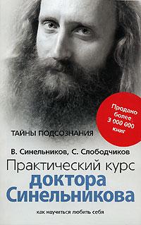 Синельников В. «Практический курс доктора Синельникова»