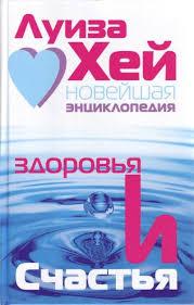 Хей Луиза «Новейшая энциклопедия здоровья и счастья»