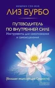 Бурбо «Путеводительпо внутренней силе: инструменты для самопознания»