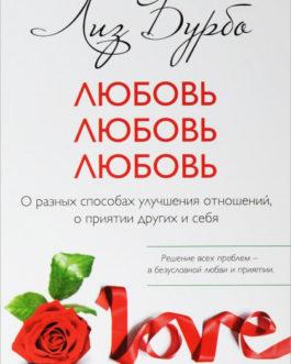 Бурбо /тв./ «Любовь, любовь, любовь»