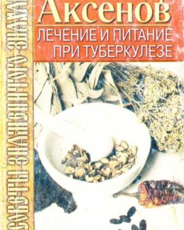 Аксенов «Лечениеи питание при туберкулезе»