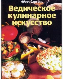 Адираджа дас «Ведическое кулинарное искусство»