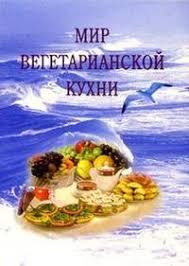 «Мир вегетарианской кухни»