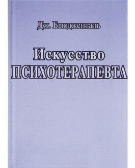 Бьюдженталь Дж. /тв/ «Искусство психотерапевта»