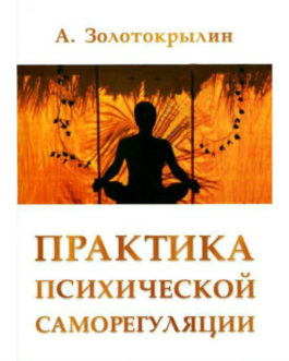 Золотокрылин А.»Практика психической саморегуляции»