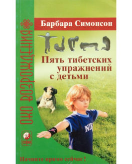 Симонсон Б. «Пять тибетских упражнений с детьми»