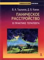 В. А. Ташликов «Паническое расстройство»