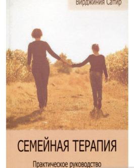 В. Сатир » Семейная терапия»
