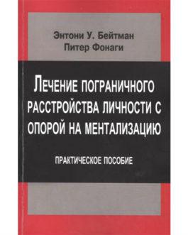 Бейтман «Лечение пограничного расстройства»