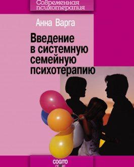 Варга А.Я.» Введение в системную семейную психотерапию»