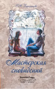 Барышникова Г.А.«Мастерская сновидений «