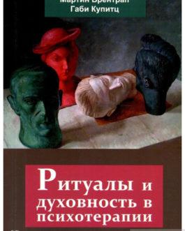 Брентрап «Ритуалы и духовность в психотерапии»