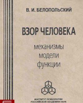 Белопольский В. «Взор человека: механизмы, модели»