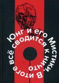 Джон П. Дарли«Юнг и его мистики»