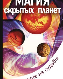 Абрахам К. «Магия «скрытых планет».