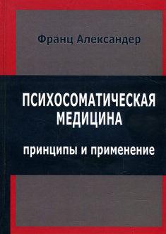 Александер Ф.«Психосоматическая медицина. Принципы и применение».