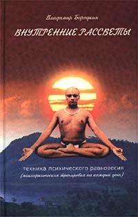 Бородкин В. «Внутренние рассветы»