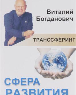Богданович В. /мяг/ «Транссферинг. Сфера развития»