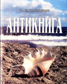 Василевич Ю.  «Антикнига»