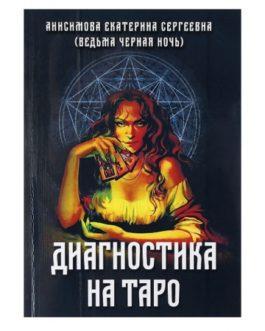 Анисимова «Диагностика на Таро»