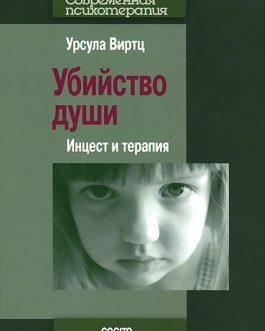 Виртц Урсула /мяг/ «Убийство души. Инцест и терапия»