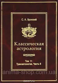 Вронский С. /т.11,ч.2/ «Классическая астрология.