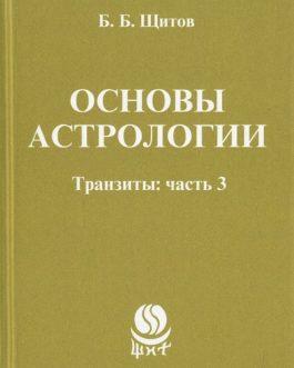 Щитов /9 ч.3/ «Основы астрологии. Транзиты»