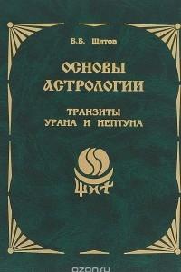 Щитов /9/ «Основы астрологии. Транзиты Урана и Нептуна»