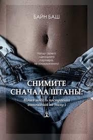 Баш Байн /мяг/ (офсет) «Снимите сначала штаны»