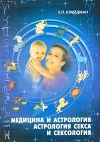 Крайдман Е./3/ «Медицина и астрология. Астрология «