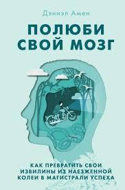 Амен Д./тв/ «Полюби свой мозг. Как превратить свои извилины из наезженной колеи в магистрали успеха»