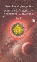 Брат Марсий /1/ «Магия семи планет в теории и на практике»