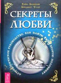Банцхаф Х. /мяг/ «Секреты любви. Астрологическое руководство, как найти свою вторую половинку»