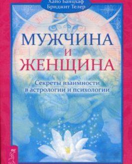 Банцхаф Х. «Мужчина и Женщина. Секреты взаимности в астрологии и психологии»