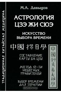 Давыдов «Астрология Цзе жи сюэ. Искусство выбора «