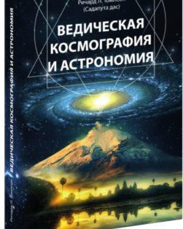 Томпсон Д. «Ведическая космография и астрономия»