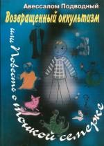 Подводный А./1-2/ «Возвращенный оккультизм»