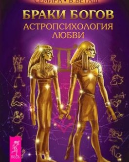 Семира и В. Веташ Браки богов. Астропсихология»