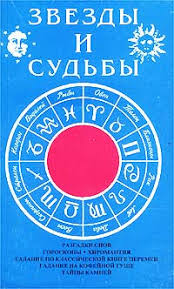 Муравьева «Звезды и судьбы»