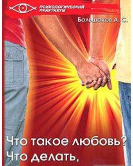 Большаков «Что такое любовь? Что делать, когда любишь»